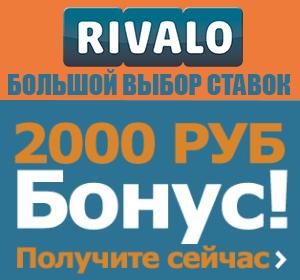 Rivalo160-300 для Букмекеры160-300